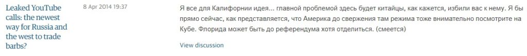 Comment in Russian